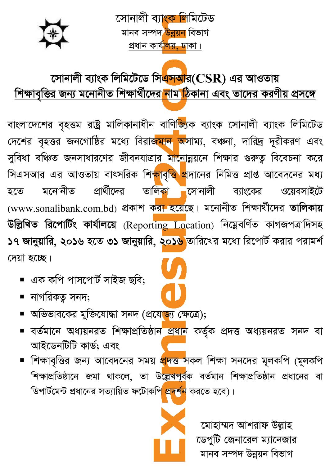 Sonali Bank Limited Scholarship Result 2015