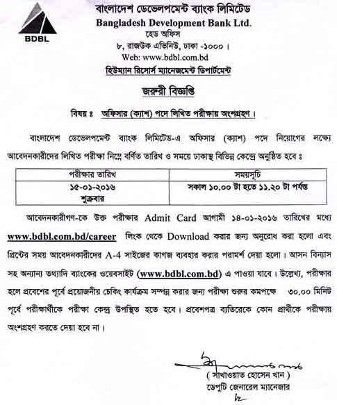 Bangladesh Development Bank Limited Examination Notice