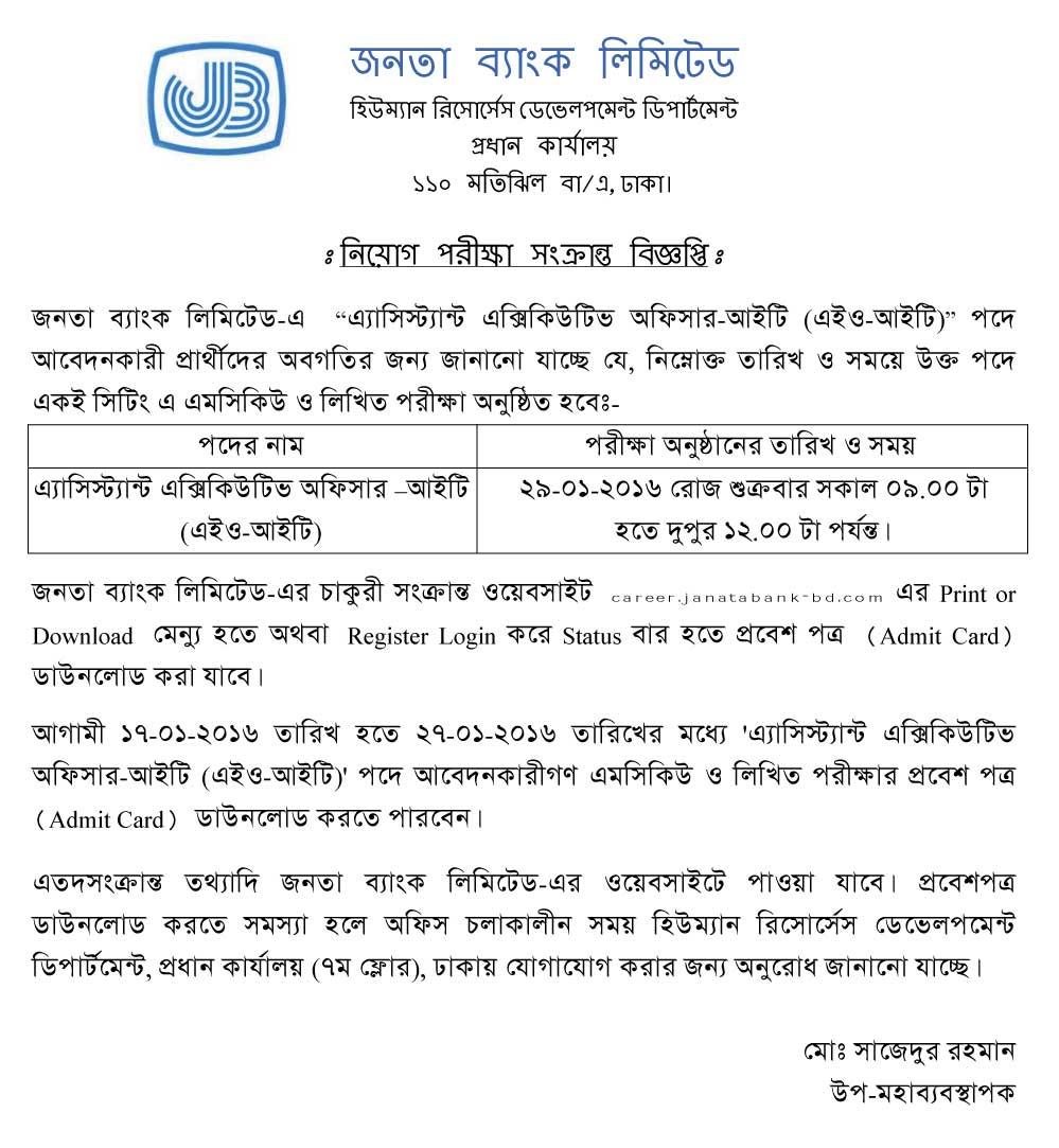 Janata Bank Limited Admit Card and Seat Plan